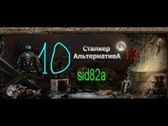 stalker mod альтернатива 1.3 серия № 10