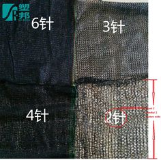 2needle 2 meters wide/shade net sun shading net new encryption cooling heat net