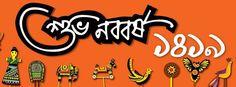 Bangla Pohela Boishakh 1419.
