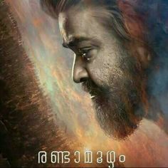 New film of Mohanlal Upcoming Movies 2020, Upcoming Movie Trailers, Latest Movie Trailers, Latest Movies, New Movies, Hero Movie, 2 Movie, Kannada Movies