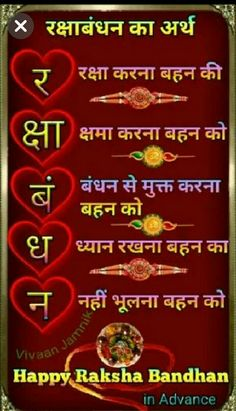 Morning Prayer Quotes, Morning Prayers, Raksha Bandhan Quotes, Raksha Bandhan Pics, Happy Raksha Bandhan Images, S Letter Images, Raksha Bandhan Wallpaper, Rakhi Quotes, Raksha Bandhan Greetings