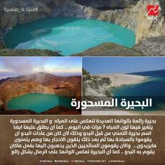 Enchated Lake, Sharm El-Sheikh البحيرة المسحورة بشرم الشيخ