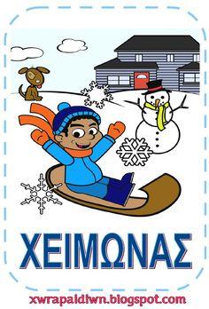 Οι καρτέλες που ακολουθούν αφορούν στο λεξιλόγιο του Χειμώνα!  Σε  κάθε καρτέλα υπάρχει μια εικόνα και δίπλα της η αντίστοιχη λέξη.  Μπορε... Greek Language, Preschool Education, Winter Activities, Early Childhood, Smurfs, Kindergarten, Classroom, Learning, Disney Characters