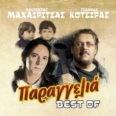 Λαυρέντης Μαχαιρίτσας & Γιάννης Κότσιρας - Παραγγελιά LIVE