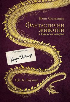 Fantastic Beasts and Where to Find Them cover artwork, Egmont Publishing, Bulgaria, 2015