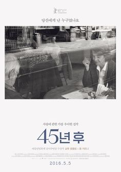 45년 후 _ 45years - - P Y G M A L I O N -