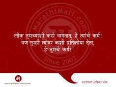 सुविचार - मराठी सुविचारांचा संग्रह [Suvichar, Marathi Good Thoughts, Marathi Suvichar].