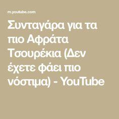 Συνταγάρα για τα πιο Αφράτα Τσουρέκια (Δεν έχετε φάει πιο νόστιμα) - YouTube Math, Youtube, Math Resources, Youtubers, Youtube Movies, Mathematics
