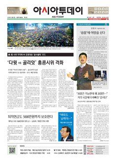 아시아투데이 ASIATODAY 1면. 20141002 (목)