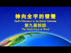 基督的發表 《神向全宇的發聲·第九篇說話》