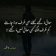 2 Line Quotes, Better Life Quotes, Background Images For Editing, Urdu Poetry, Writing, Movie Posters, Movies, Films, Film Poster