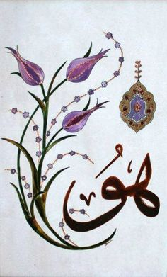 ﻻ اله الا هو الله Islamic Art Calligraphy, Caligraphy, Allah Calligraphy, Marble Art, Tile Art, Eastern Floral, Islamic Patterns, Iranian Art, Turkish Art