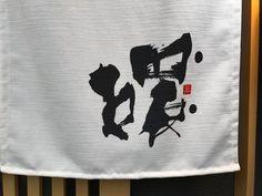 環 たまき 和食 金沢 香林坊 店舗ロゴ 筆文字 shop sign
