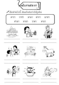 ใบงาน English Class, Teaching English, Learn Thai Language, Thai Alphabet, Powerpoint Background Design, School Worksheets, Kids Education, Diy For Kids, Kids Learning
