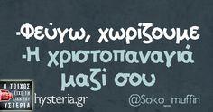 -Φεύγω, χωρίζουμε -Η χριστοπαναγιά μαζί σου Greek Memes, Funny Greek, Greek Quotes, Me Quotes, Funny Quotes, Funny Memes, Jokes, It's Funny, Funny Stuff