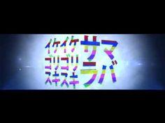 "Team Syachihoko / チームしゃちほこ - ""Summer Lover""「サマラバ」- lyric video"