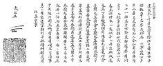 Joseon dynasty _ King Taejo's handwriting
