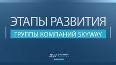 Этапы развития группы компаний SkyWay. Инвестиции в Новый Транспорт. Зар...