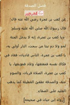 من وصايا الحبيب صلى الله عليه وسلم
