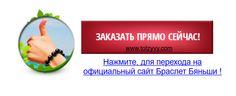 Браслет Бяньши из чёрного нефрита где можно купить недорого,реальные отзывы и что говорят специалисты,какая цена браслета,официальный сайт http://www.totzyvy.com/2015/12/Braslet-Byanshi.html #БраслетБяньши #БраслетБяньшиКупить #БраслетБяньшиОтзывы