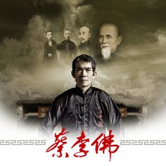 Choy Lee Fut Kung Fu • Master Chen Yong Fa & Ancestors by Mauro Ormazabal