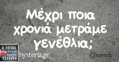 Μέχρι ποια χρονιά μετράμε γενέθλια;: Funny Greek Quotes, Greek Memes, Funny Statuses, Funny Memes, Jokes, Favorite Quotes, Best Quotes, Simple Words, Birthday Quotes