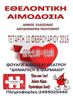 Εθελοντική αιμοδοσία αύριο στο Δήμο Ελασσόνας