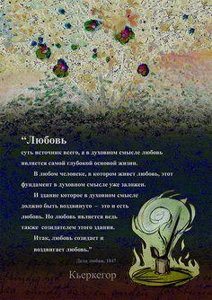 16 Дела любви, Плакаты с Кьеркегором, художники Арнт Уре и Йорген Струнге
