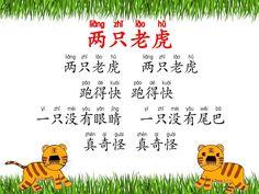 两只老虎 两只老虎 两只老虎 跑得快 跑得快 一只没有眼睛 一只没有尾巴 真奇怪 真奇怪