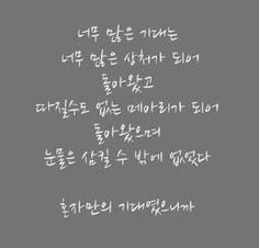 꿈일기 ::: 라온제나 Wise Quotes, Famous Quotes, Words Quotes, Inspirational Quotes, Sayings, Korean Handwriting, Korean Language Learning, Korean Quotes, Learning Resources