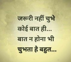 48212503 Top 20 Heart Touching Lines – PersonaJewelries in 2020 Hindi Quotes Images, Shyari Quotes, Hindi Words, True Quotes, Qoutes, True Feelings Quotes, Good Thoughts Quotes, Good Life Quotes, Reality Quotes