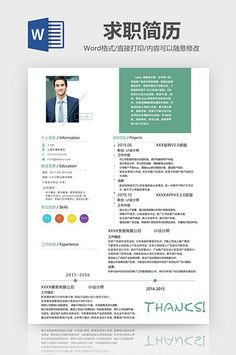 Personality UI Designer Resume Word Template#pikbest#word We Are Hiring, Jobs Hiring, Resume Design, Ui Design, Resume Template Examples, Templates, Cartoon Sea Animals, Business Plan Ppt, Resume Words