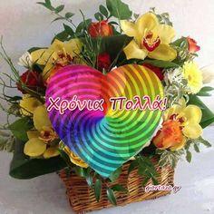 giortazo.gr: Κάρτες Με Ευχές Χρόνια Πολλά Happy Birthday, Plants, Happy Brithday, Urari La Multi Ani, Happy Birthday Funny, Planters, Plant, Happy B Day, Planting