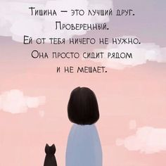 Teen Quotes, Motivational Quotes, Inspirational Quotes, The Words, Cool Words, Mood Quotes, Life Quotes, Russian Quotes, My Mood