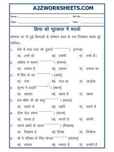 Worksheet of Hindi-Alphabets for Sixth-Grade Hindi Worksheets, Grammar Worksheets, Hindi Alphabet, Sixth Grade, Sight Words, Mobile App, Free Printables, Language, Free Printable