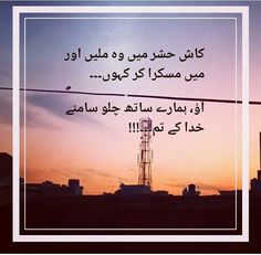 She Quotes, Poetry Quotes, Urdu Poetry, Love Hurts Quotes, Hurt Quotes, Pashto Shayari, Urdu Love Words, Urdu Shayri, Romantic Poetry