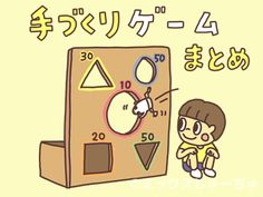 Mini Games, Baby Art, E 10, Craft Activities, Kids Toys, Diy And Crafts, Japanese, Party, Google