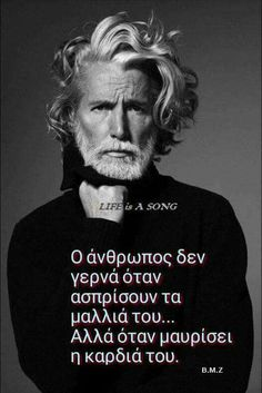 """Πικρή"" αλήθεια!!!! Wisdom Quotes, Book Quotes, Life Quotes, Clever Quotes, Great Quotes, Funny Greek Quotes, Motivational Quotes, Inspirational Quotes, Lifestyle Quotes"