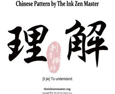chinese tattoo - 理解 - [li jie] To understand Chinese Tattoos by The Ink Zen Master (Translate, Design, Patterns)           See Our articles and introductions on TheInkZenMaster.org