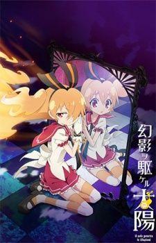 Genei wo Kakeru Taiyou: Fumikomenai Kokoro