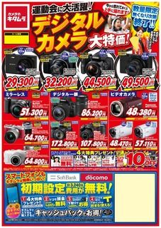 カメラのキタムラ駅家店 8 9 のチラシデジカメ大特価 カメラのキタムラ福山 駅家店の店舗ページ デジカメ 写真プリント スマホの事ならおまかせください チラシ 写真 プリント デジカメ