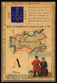 Екатеринославская губерния 1