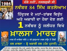Sikh bodies to hold Sikh Genocide 1984 memorial march on 1 November at Jalandhar - http://www.sikhsiyasat.net/2013/10/18/sikh-bodies-to-hold-sikh-genocide-1984-memorial-march-on-1-november-at-jalandhar/