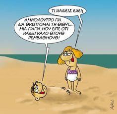 Funny Cartoons, Winnie The Pooh, Disney Characters, Fictional Characters, Family Guy, Jokes, Lol, Comics, Funny Stuff