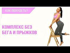 Комплекс для ПОХУДЕНИЯ без спорт.инвентаря II Я худею с Екатериной Кононовой - YouTube