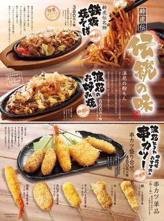 酔虎伝 伝統の味 Restaurant Menu Template, Menu Restaurant, Japan Design, Food Poster Design, Food Design, Menue Design, Food Catalog, Nigiri Sushi, Food Menu