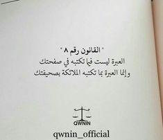 Rules Quotes, Spirit Quotes, Ali Quotes, Wisdom Quotes, Words Quotes, Photo Quotes, Arabic Tattoo Quotes, Funny Arabic Quotes, Script Tattoos