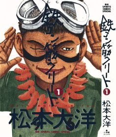 Tekkonkinkreet Taiyō Matsumoto