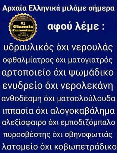 Funny Greek, Quotes, Quotations, Qoutes, Shut Up Quotes, Manager Quotes, Quote