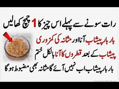 Urine Problem Solution In Urdu Home Remedy For Frequent Urination Bar Bar Peshab Aane Ka Ilaj. Here i am telling an amazing home remedy to cure urine problem. Men Health Tips, Good Health Tips, Health And Beauty Tips, Health Advice, Herbal Remedies, Health Remedies, Home Remedies, Islamic Love Quotes, Islamic Inspirational Quotes